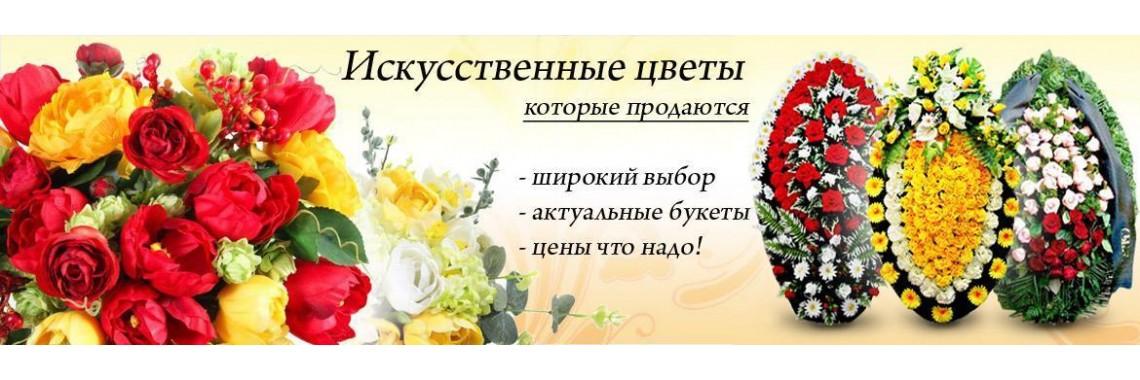 Венки ритуальные оптом
