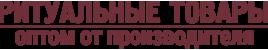 Ритуальные товары оптом и в розницу по России. Сайт сделан и продвинут с помощью www.alfaboss.ru
